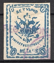 1899 Crete Russian Military Administration 1M Blue (CV $40, Signed, Cancelled)