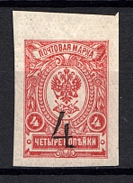 1920 Kovrov (Vladimir) 4 Rub 2nd Issue, Local Provisional Russia Civil War