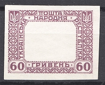 1920 Ukrainian People's Republic 60 Grn (Missed Center, Probe, Proof, MNH)