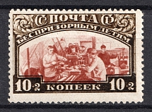 1929 Post-Charitable Issue, Soviet Union USSR (SHIFTED Center, Print Error, MNH)