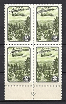 1955 USSR Airmail Sc. C 92, Zv. 1715A Block of Four (Perforation 12.5, CV $30, Full Set, MNH)