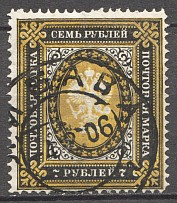Russia Cancellation Liepaja Latvia (Yellow-Grey, Vertical Watermark)