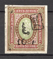 1919-20 Armenia Civil War 100 Rub on 3.50 Rub (Overprint Type 1+Type 3, Signed)