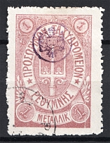 1899 Crete Russian Military Administration 1М Lilac (Cancelled)