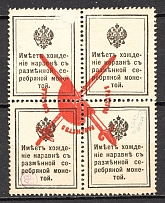 1917 Bolshevists Propaganda 20 Kop (Inverted Overprint on Back Side, Signed)