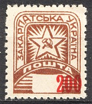 1945 Carpatho-Ukraine `200` (Print Error, Shifted Value)