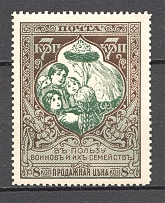 1914 Russia Charity Issue (Perf 13.25, Distorted Mouth, CV $100, MNH)