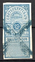 1883 Russia Saint Petersburg District Court 25 Kop Cancelled