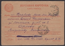 Black Sea Fleet. VMPS No. 1132 (Novorossiysk, Gelendzhik). The postcard was sent on 08/08/1942 from VMPS No. 1132