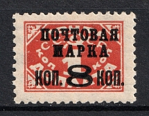 1927 Gold Definitive Issue, Soviet Union USSR (Deformed `M` of `МАРКА`, Print Error, MNH)