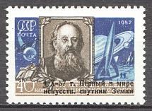 1957 USSR First Satellite (Full Set, MNH)