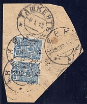 1914 Rare stamp quenching. Kerki. Bukharan possessions.