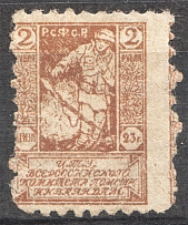 1923 Russia All-Russian Help Invalids Committee 2 Rub (Shifted Perforation)