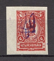Kiev Type 2c - 4 Kop, Ukraine Tridents (CV $50, Signed)