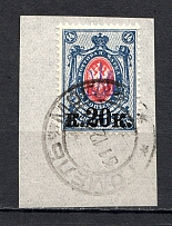 Kiev Type 1 - 20 Kop, Ukraine Tridents Cancellation GOMEL MOGILEV
