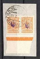 Kiev Type 1 - 1 Kop, Ukraine Tridents Cancellation GOMEL MOGILEV Pair