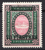 1909 Russia Constantinople Offices in Levant 70 Pia