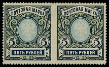 Imperial Russia 1917, 5r, pair, perforation 13½, imperforated between stamps