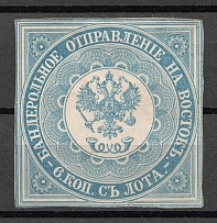 1863 6k Offices in Levant, Russia (Pale Blue, Type I, Signed)
