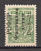 1922 RSFSR Philately to Children 2 Kop (Inverted Overprint, MNH)