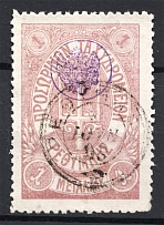 1899 Crete Russian Military Administration 1М Lilac (CV $75, Cancelled)