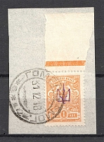 Novobelitsa Type 2 LOCAL - 1 Kop, Ukraine Tridents (CV $250, Canceled GOMEL MOGILEV)