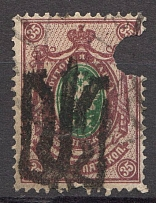 Podolia Type 51 - 35 Kop, Ukraine Tridents (CV $120, Canceled)