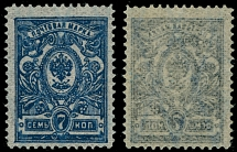Imperial Russia 1909-12 (?), postal forgery of 7k deep blue, perforation L14¾