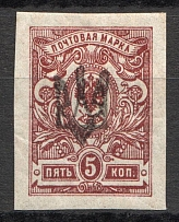 Ekaterinoslav Type 1 - 5 Kop, Ukraine Tridents (CV $20, Signed)