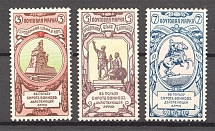 1904 Russia Charity Issue (Perf 12x12.5)