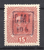 1919 Romanian Occupation of Kolomyia CMT 60 h on 15 H (Signed)