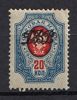 1920-21 20k Far East Republic, Vladivostok, Russia Civil War (Perforated, CV $230)