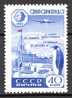 1958 USSR International Geophysical Year 40 Kop (White Spot, CV $40, MNH)
