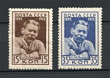 1932 USSR 40th Anniversary of Gorkys Literary Activity (Full Set, MNH/MLH)