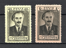1950 USSR Anniversary of the Death of Dimitrov (Full Set, MNH)