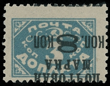 Soviet Union SURCH 8K ON POSTAGE DUE STAMPS: 1927, invert surch (type II) on 3k