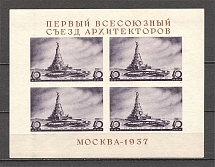 1937 The First Congress of Soviet Architetects Block Sheet (Type I, MNH)