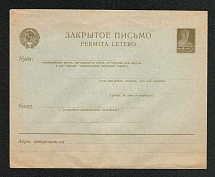 1927-28 Russian language USSR Standard Postal Stationery cover
