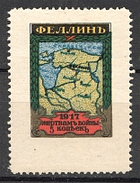 1917 Russia Estonia Fellin Charity Military Stamp 5 Kop