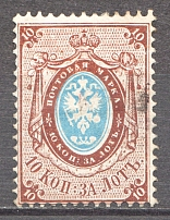 1866 Russia 10 Kop (Cancelled)