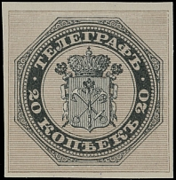 Russian Empire, TELEGRAPH STAMP: 1881, 20k black and brown, imperf, re-issue