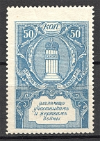Russia in Favor of the Victims of the War 50 Kop (MNH)