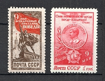 1950 USSR Victory Day (Full Set, MNH)
