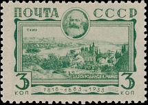 Soviet Union, 1933, Karl Marx, 3k green, horizon instead of vertical watermark