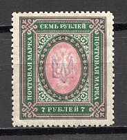 Kiev Type 1 - 7 Rub, Ukraine Tridents (CV $100)