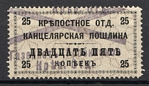 1902 Ukraine Russia Land Registry Revenue 25 Kop (Cancelled)