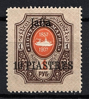 1909 10pi/1R Jaffa Offices in Levant, Russia (MNH)