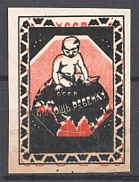 1920 Ukraine Children Care Charity 5 Rub (Strongly Shifted Red+Overinked Black)
