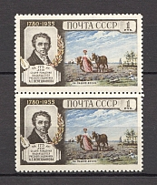 1955 USSR 125th Anniversary of the Birth of Venezianov Pair (Full Set, MNH)