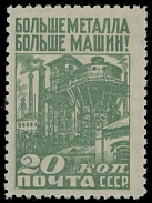 Soviet Union INDUSTRIALIZATION ISSUE: 1929, Iron Furnace, 20k, perf. 10 1/2